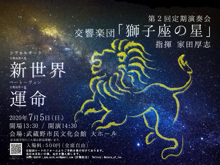 【延期】交響楽団「獅子座の星」 第2回定期演奏会