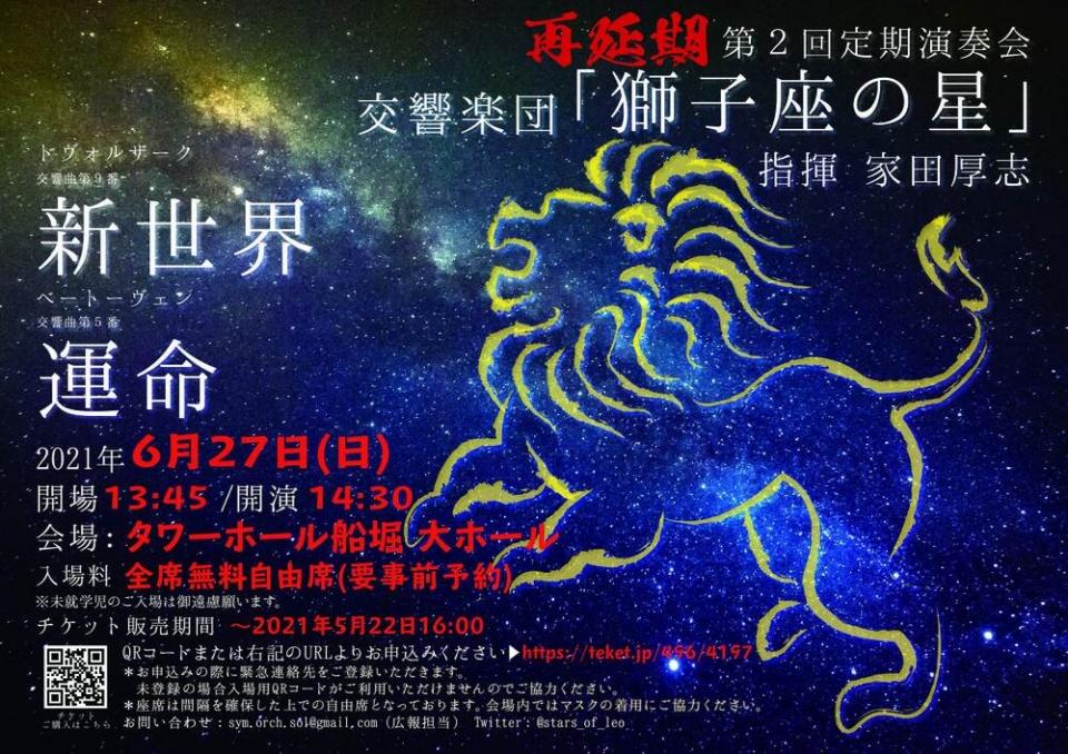 交響楽団「獅子座の星」 第2回定期演奏会