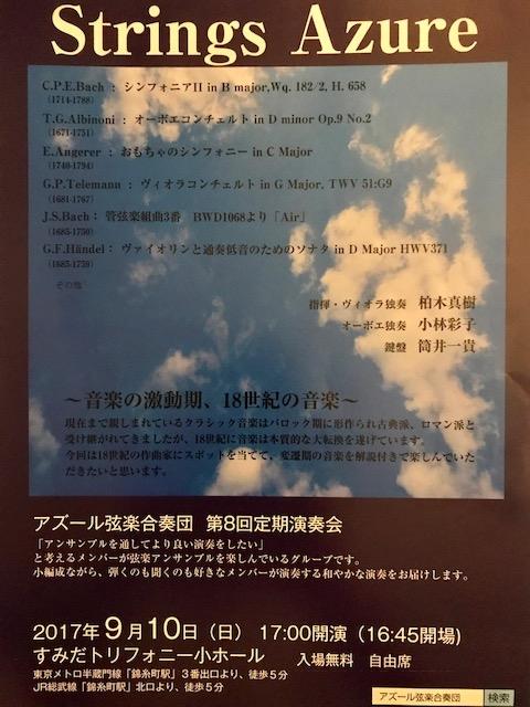 アズール弦楽合奏団 アズール弦楽合奏団第8回定期演奏会