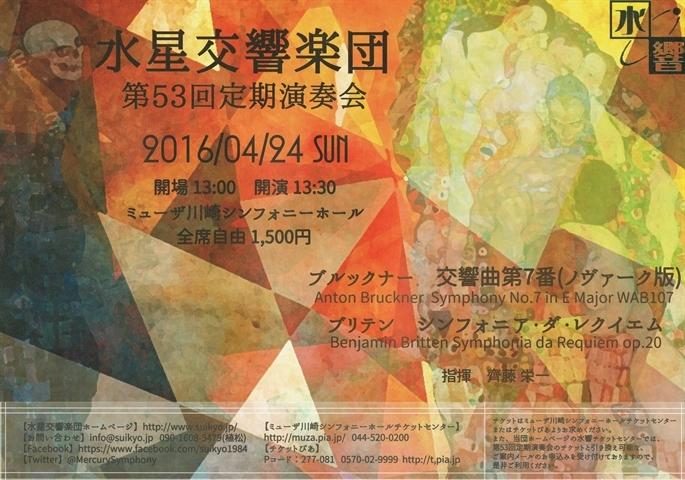 水星交響楽団 第53回定期演奏会