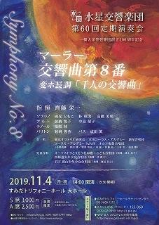 水星交響楽団 第60回定期演奏会(一橋大学管弦楽団創立100周年記念)