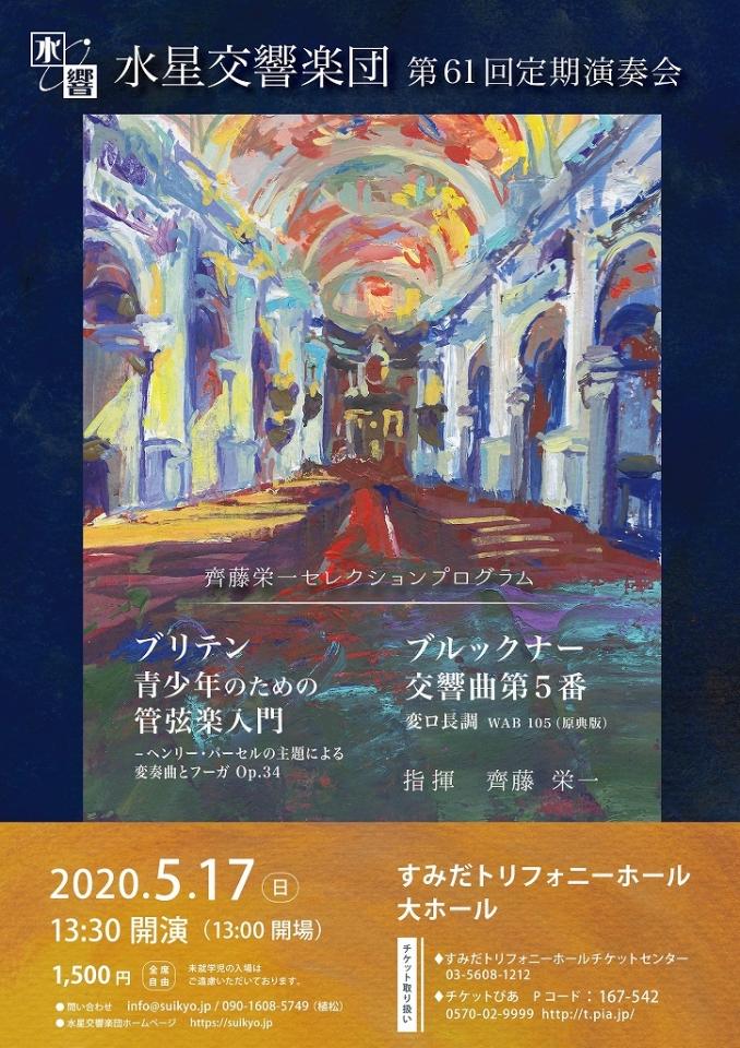【延期】水星交響楽団 第61回定期演奏会