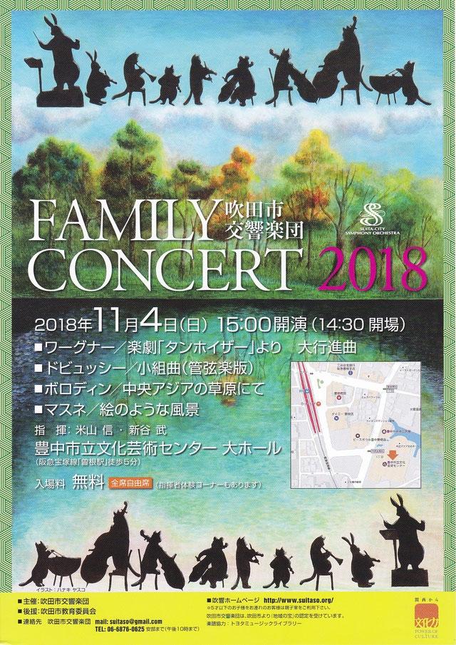 吹田市交響楽団 ファミリーコンサート2018