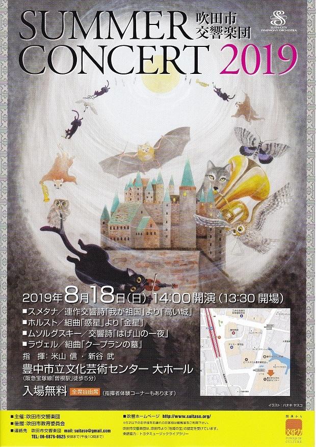 吹田市交響楽団 サマーコンサート2019