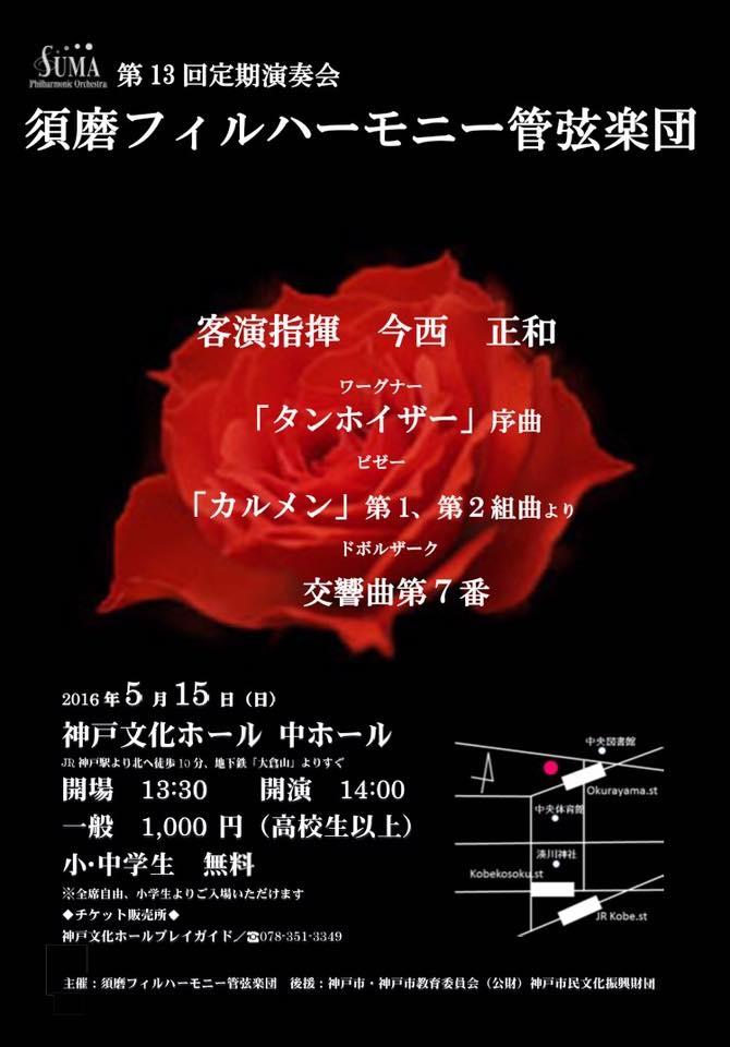 須磨フィルハーモニー管弦楽団 第13回 定期演奏会