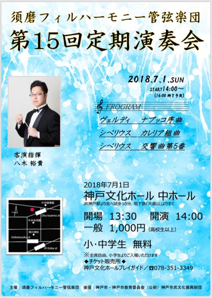 須磨フィルハーモニー管弦楽団 第15回定期演奏会