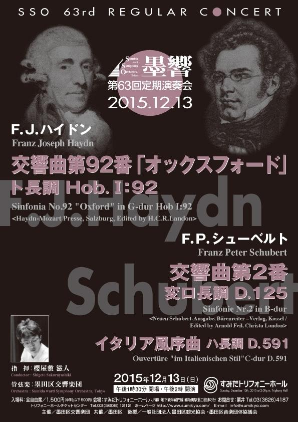 墨田区交響楽団 第63回定期演奏会