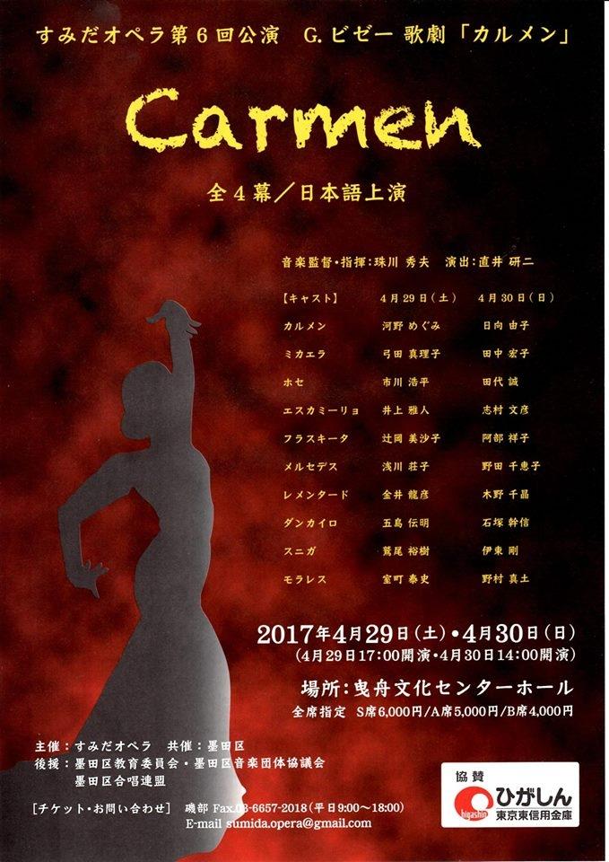 すみだオペラ 第6回公演 歌劇「カルメン」 (4/29)