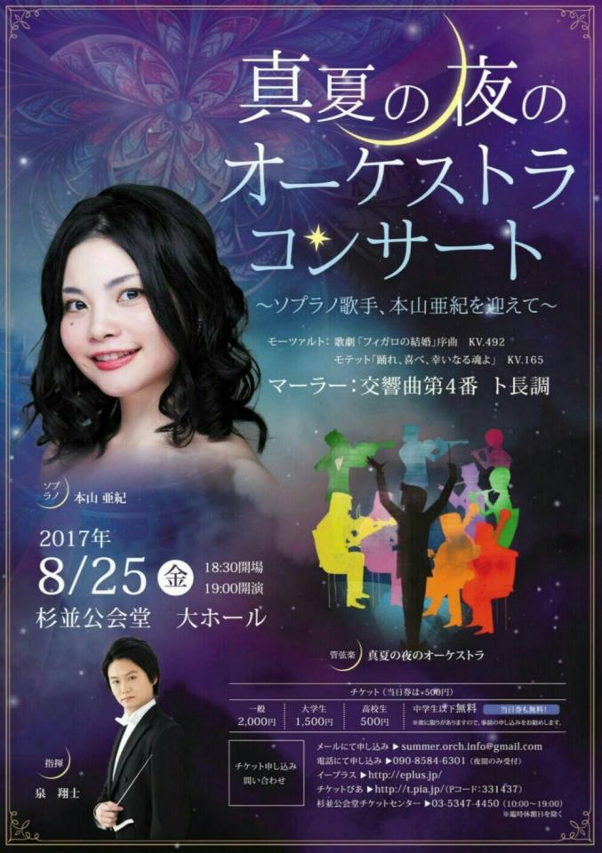 真夏の夜のオーケストラコンサート~ソプラノ歌手、本山亜紀を迎えて~