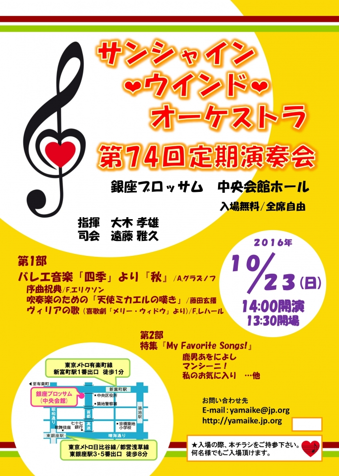 サンシャイン・ウインド・オーケストラ 第74回定期演奏会