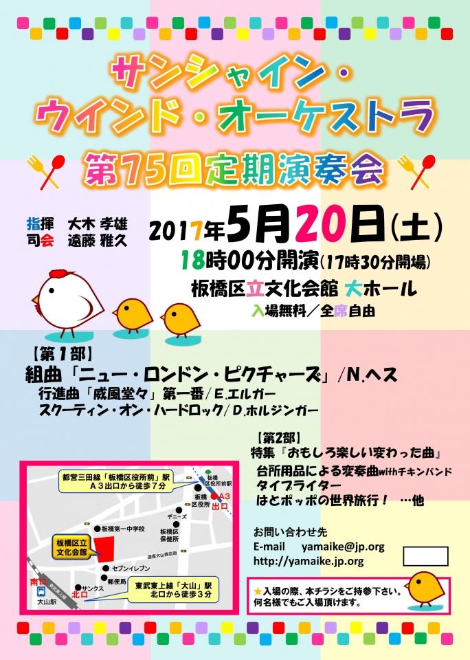 サンシャイン・ウインド・オーケストラ 第75回定期演奏会