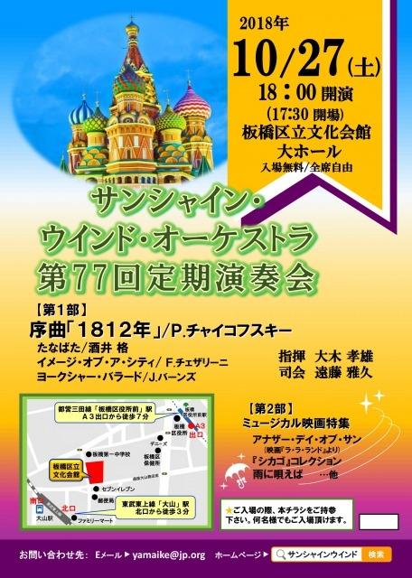 サンシャイン・ウインド・オーケストラ 第77回定期演奏会