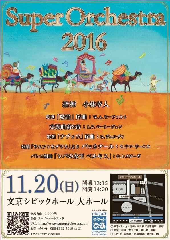 スーパーオーケストラ Super Orchestra 2016