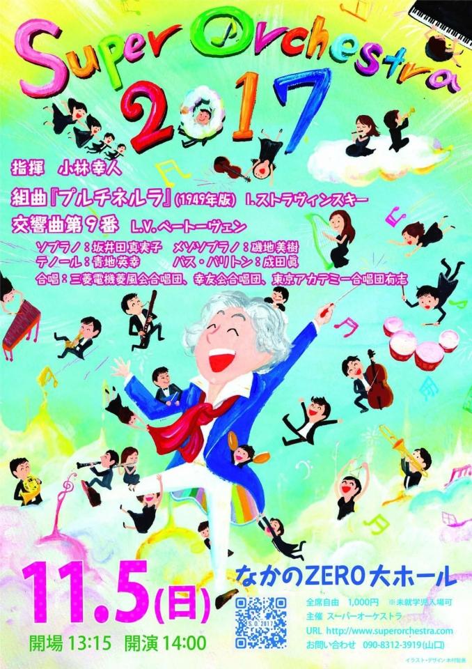 スーパーオーケストラ Super Orchestra 2017