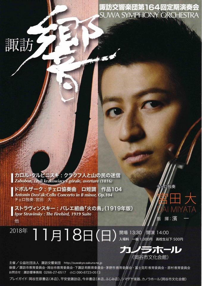 諏訪交響楽団 第164回定期演奏会