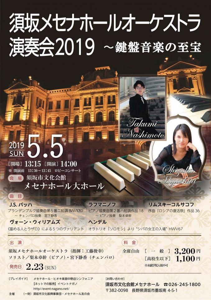 須坂メセナホールオーケストラ演奏会2019〜鍵盤音楽の至宝〜