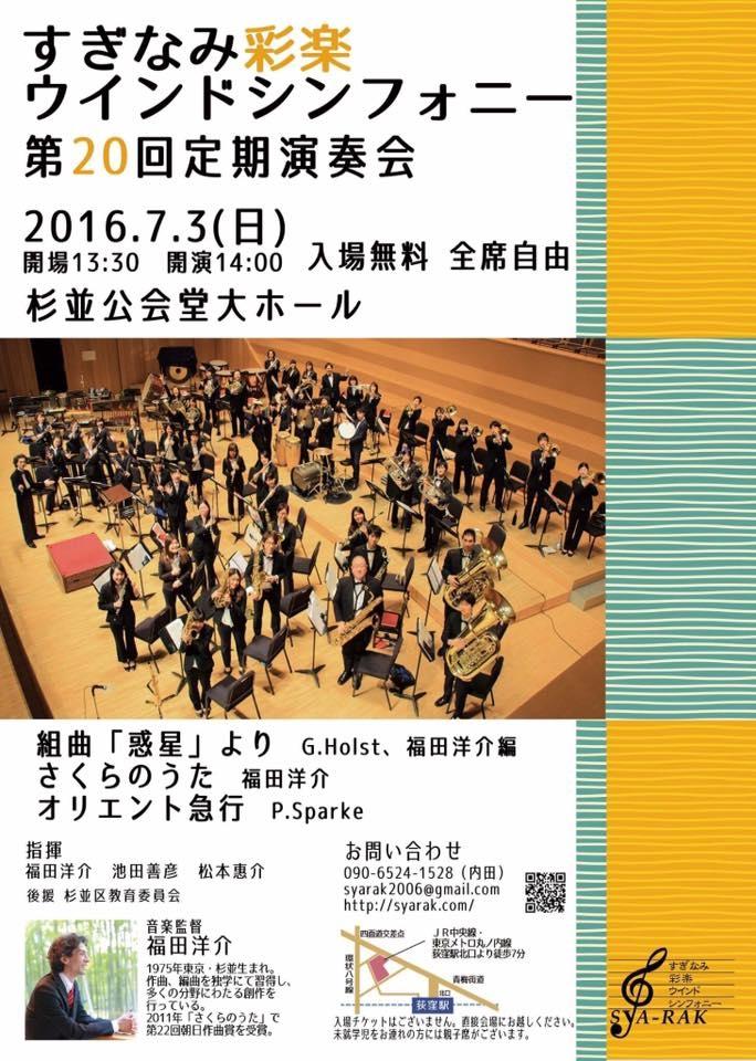 すぎなみ彩楽(しゃらく)ウインドシンフォニー 第20回定期演奏会