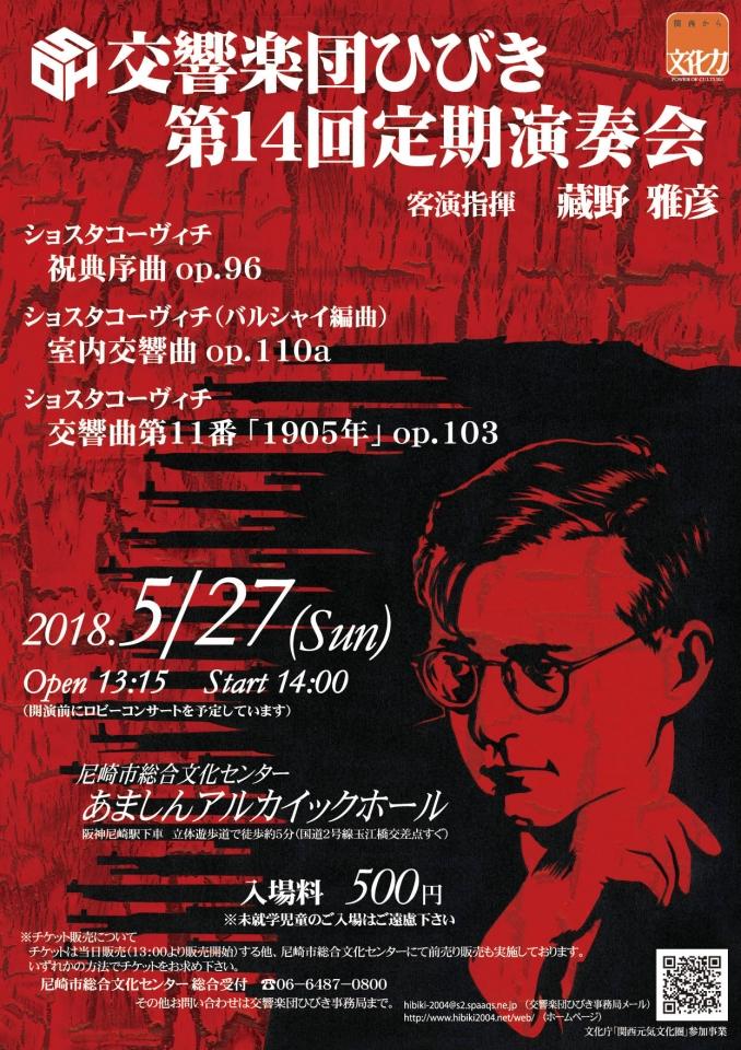 交響楽団ひびき 第14回定期演奏会