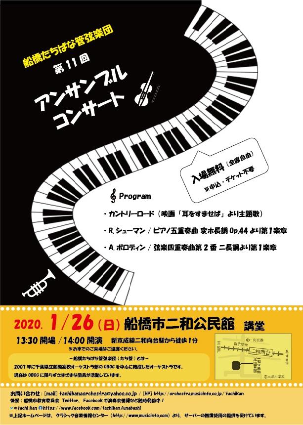 船橋たちばな管弦楽団 第11回 アンサンブルコンサート