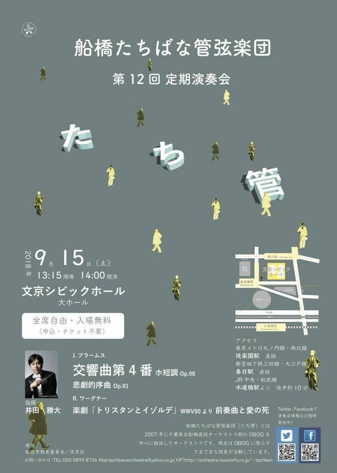 船橋たちばな管弦楽団 第12回定期演奏会