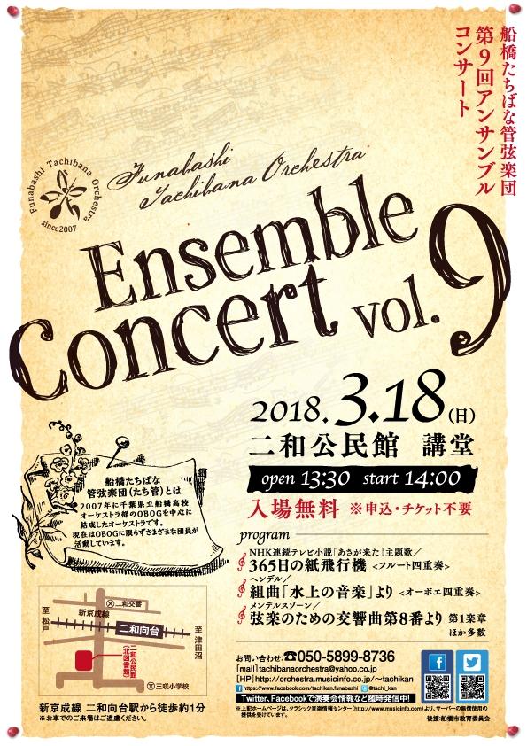 船橋たちばな管弦楽団 第9回アンサンブルコンサート