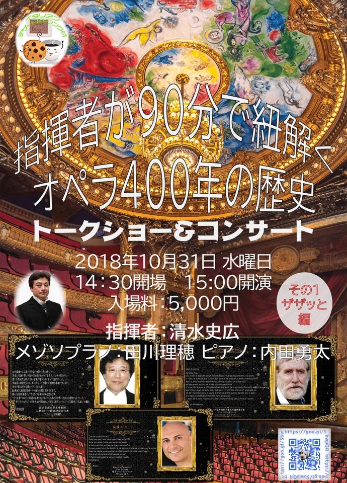 田川理穂 KigaHon Classic (気軽に本格クラシック)第2回  指揮者が90分で紐解く オペラ400年の歴史 トークショー&コンサート その1〜ザザッと編〜