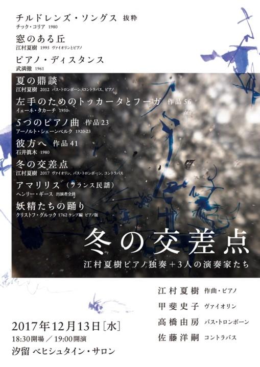 太鼓堂 冬の交差点 ~ 江村夏樹ピアノ独奏+3人の演奏家たち