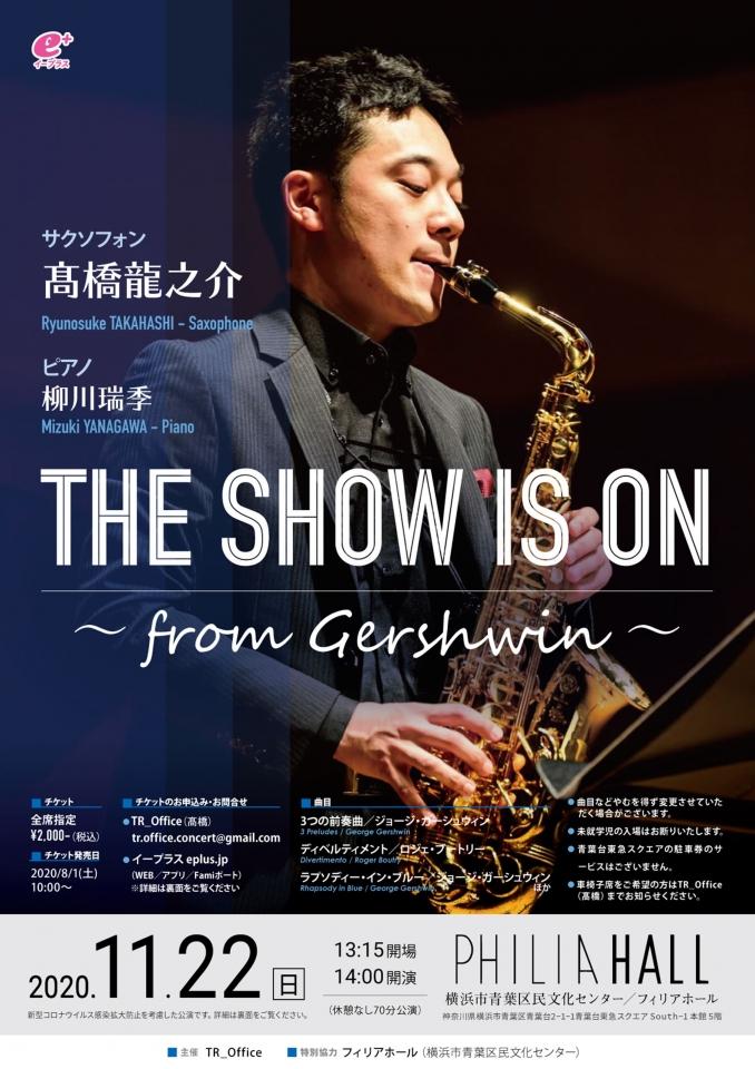 サクソフォン 髙橋龍之介 The Show is On 〜from Gershwin〜
