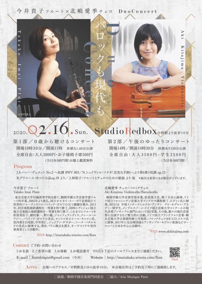 今井貴子×北嶋愛季 Duo Concert バロックも現代も