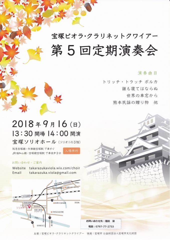 宝塚ビオラクラリネットクワイアー 第5回定期演奏会