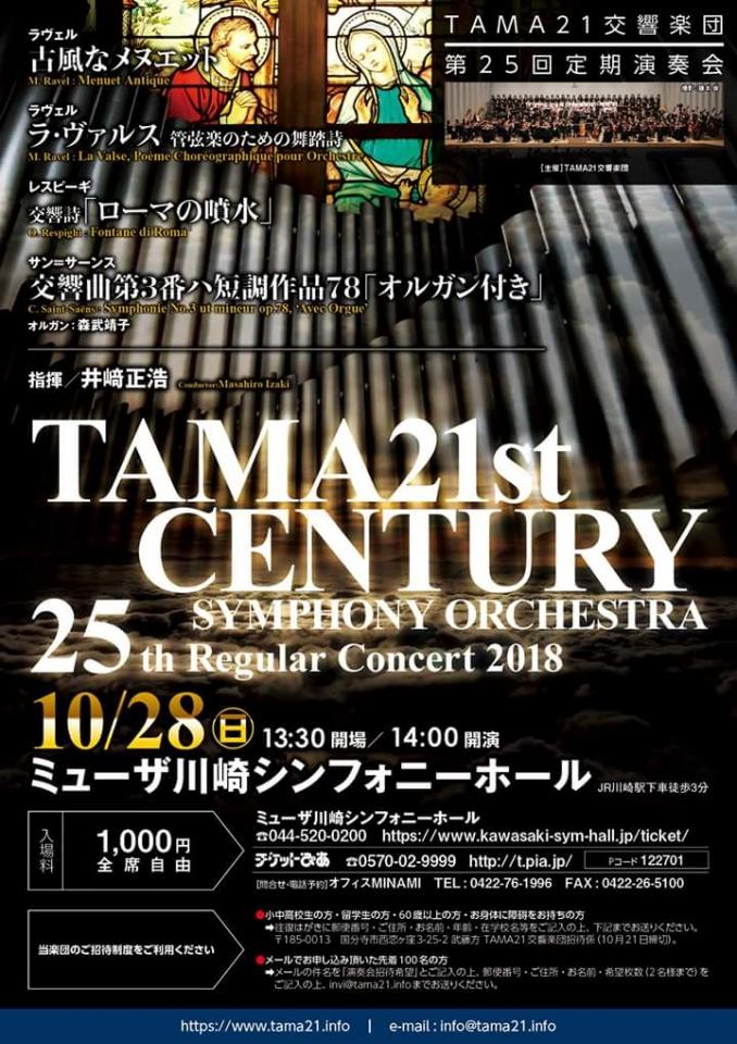 TAMA21交響楽団 第25回定期演奏会