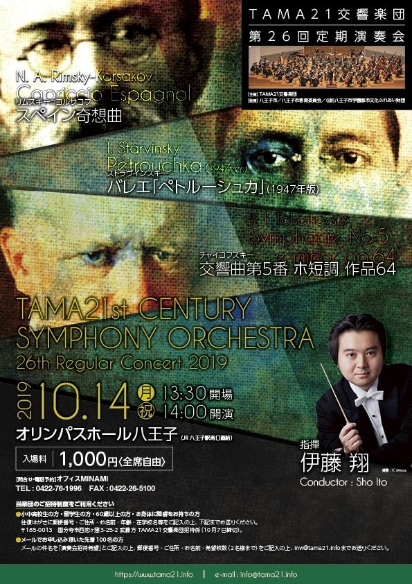 TAMA21交響楽団 第26回定期演奏会