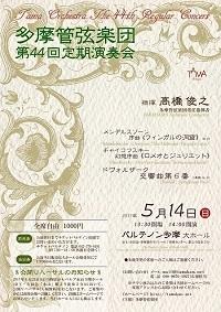 多摩管弦楽団 第44回定期演奏会