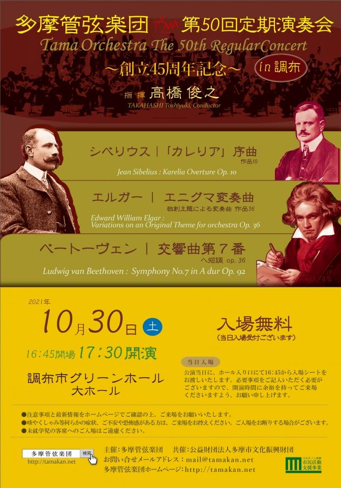 多摩管弦楽団 第50回定期演奏会 ~創立45周年記念~