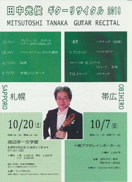 田中ギター教室 田中光俊ギターリサイタル2018札幌