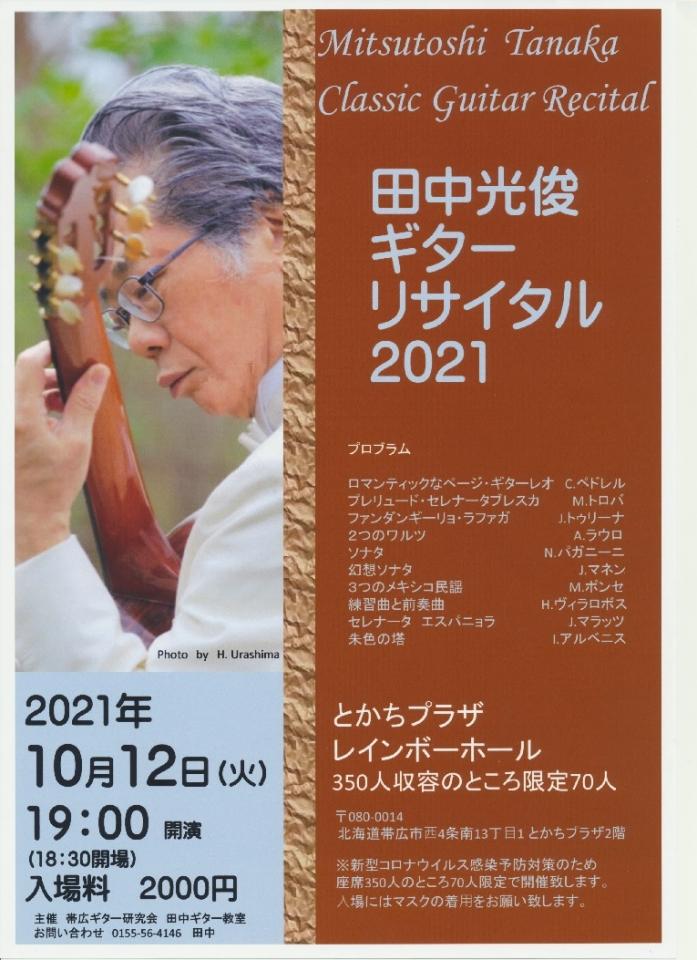 田中光俊ギター教室 田中光俊ギターリサイタル2021