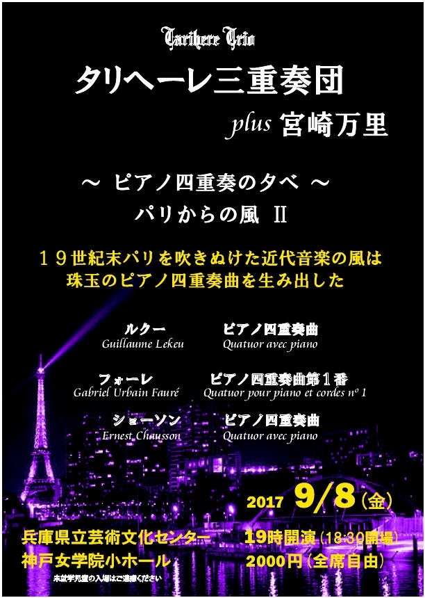タリヘーレ三重奏団 plus 宮崎万里 ピアノ四重奏の夕べ<パリからの風 Ⅱ>