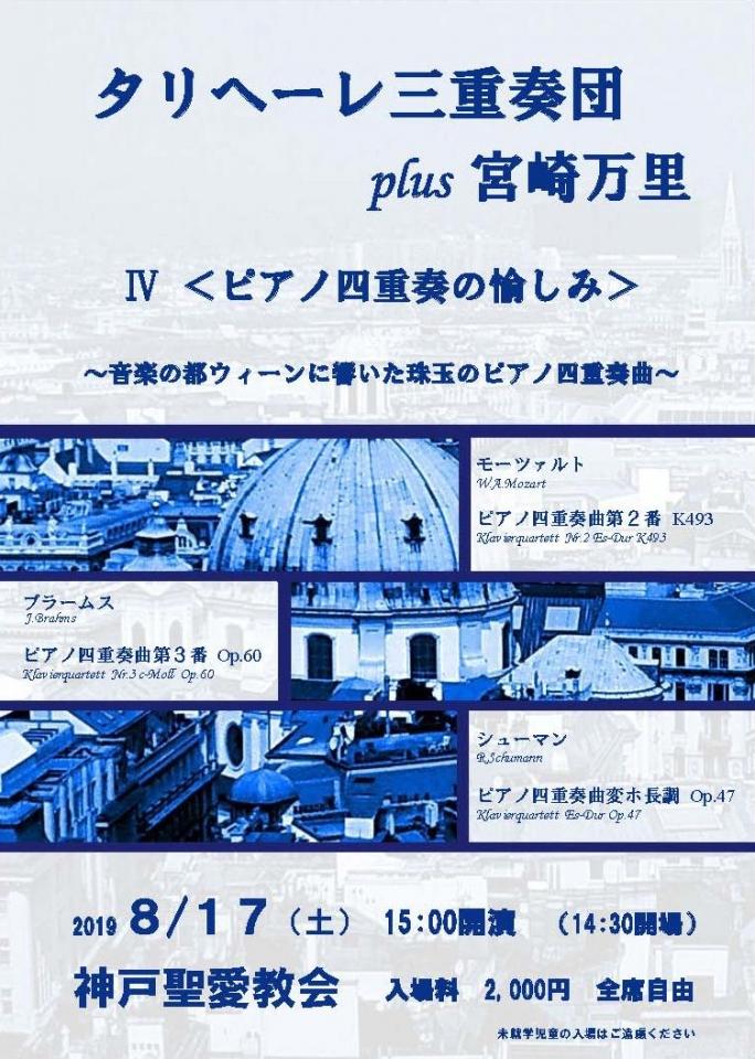 タリヘーレ三重奏団 plus 宮崎万里 演奏会Ⅳ <ピアノ四重奏の愉しみ>