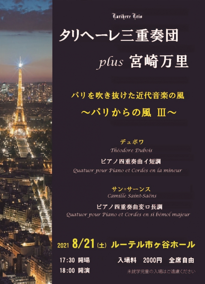 タリヘーレ三重奏団 plus 宮崎万里 演奏会V