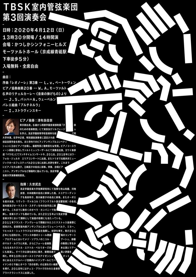 【中止】TBSK室内管弦楽団 第3回演奏会