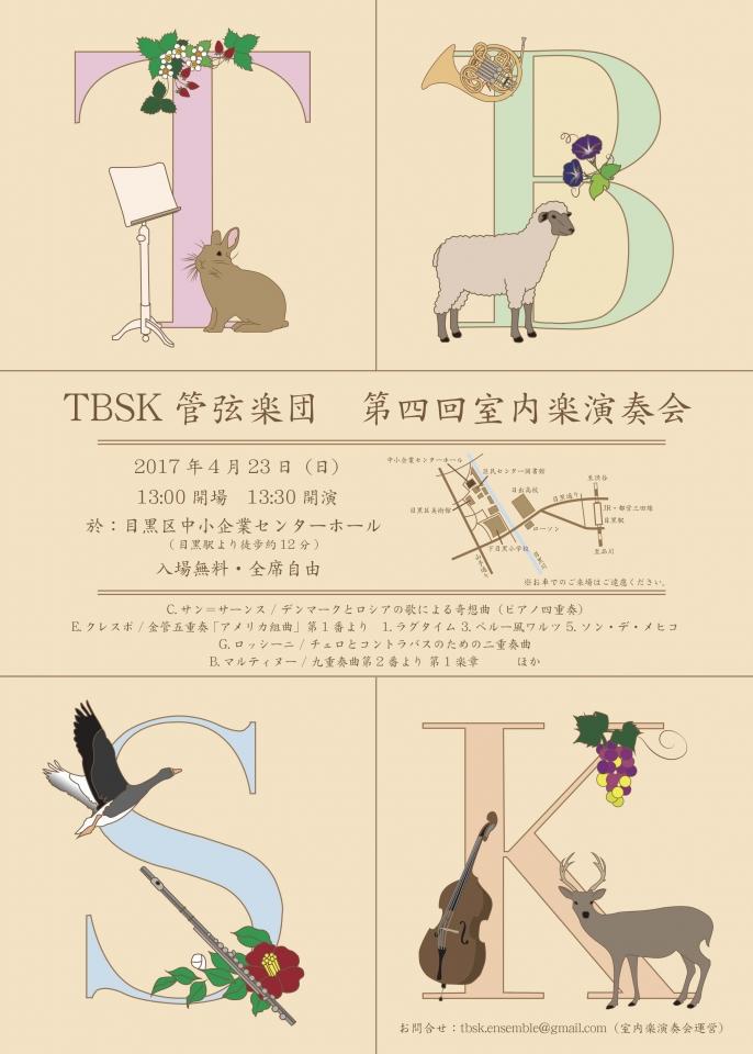 TBSK管弦楽団 第四回室内楽演奏会