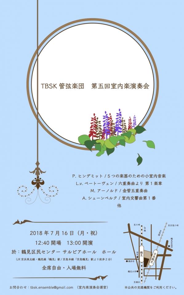 TBSK管弦楽団 第5回室内楽演奏会