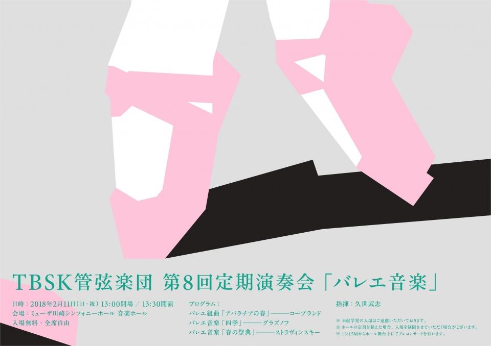 TBSK管弦楽団 第8回定期演奏会