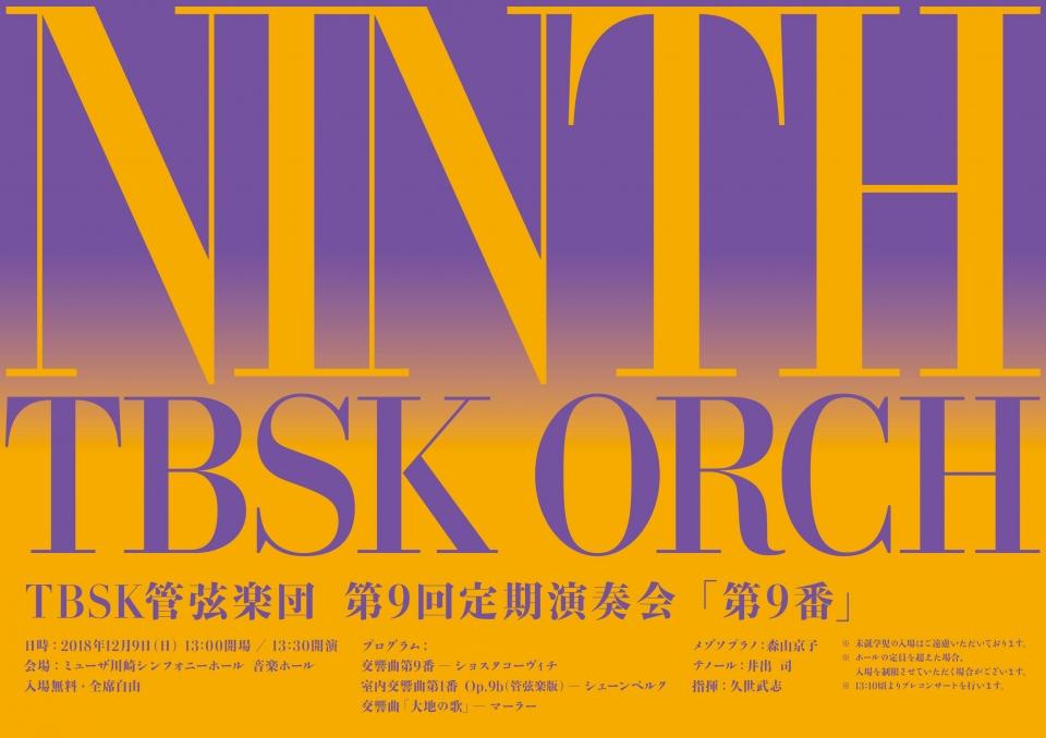 TBSK管弦楽団 第9回定期演奏会