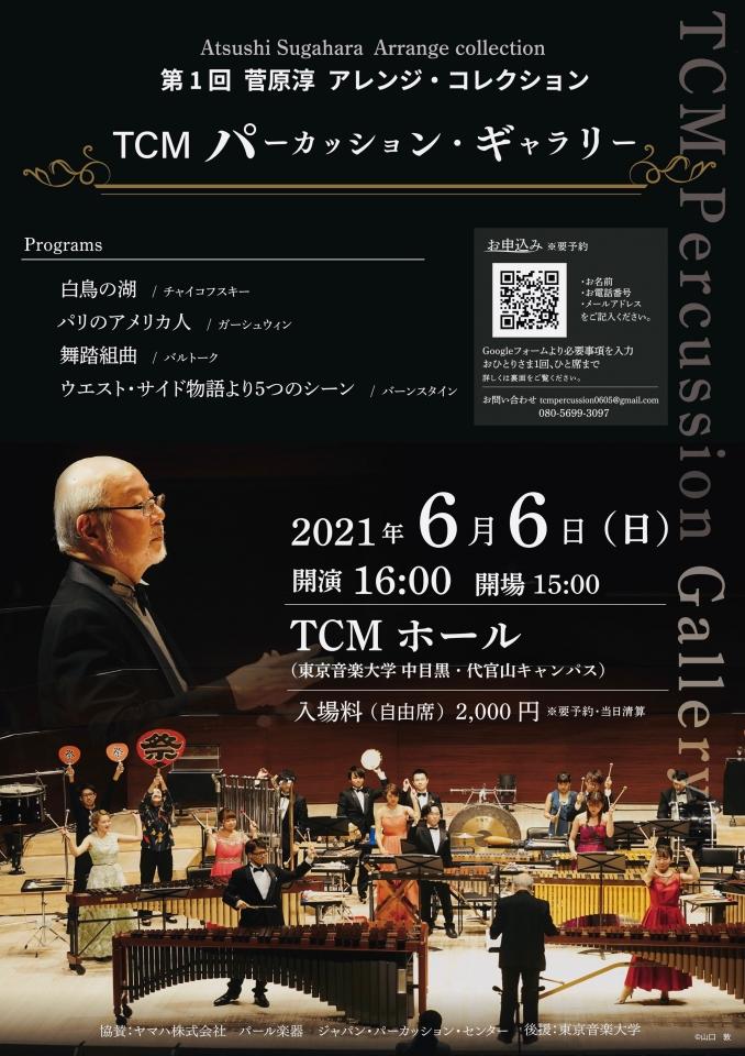 TCMパーカッション・ギャラリー 第1回菅原淳アレンジ・コレクション「TCMパーカッション・ギャラリー」