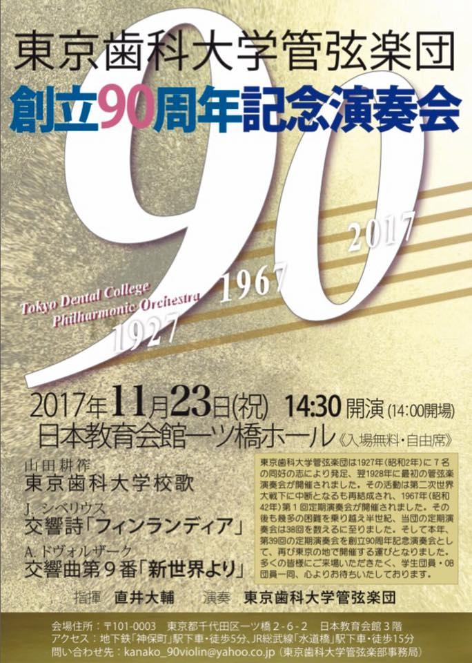 東京歯科大学管弦楽団 創立90周年記念演奏会