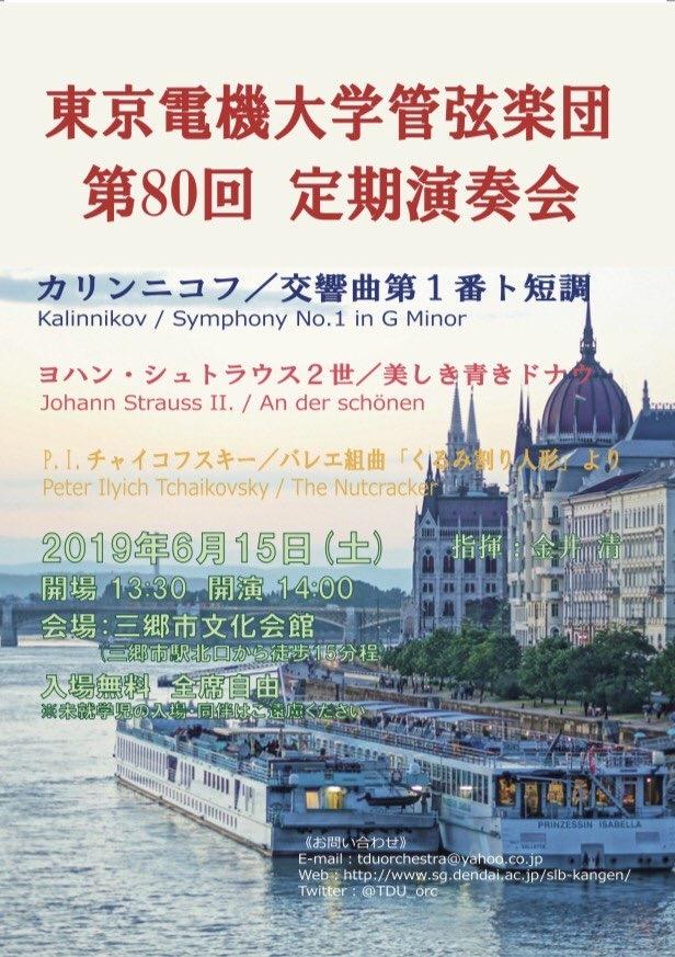 東京電機大学管弦楽団 第80回 定期演奏会