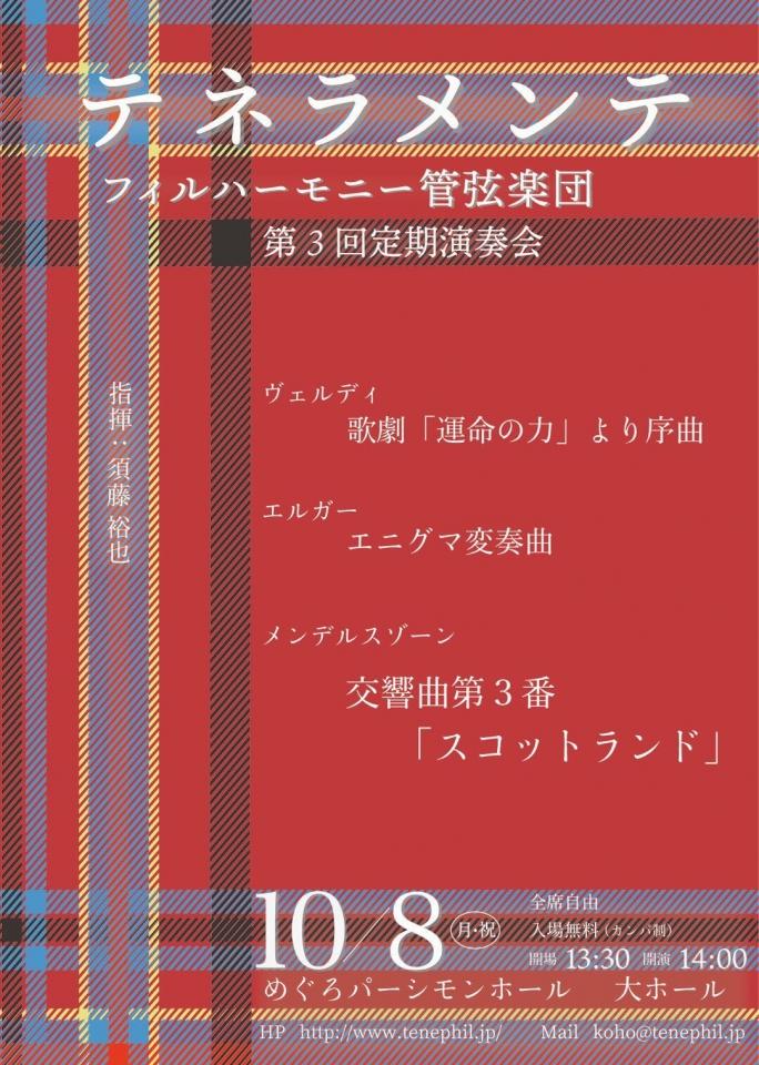 テネラメンテフィルハーモニー管弦楽団 第3回定期演奏会