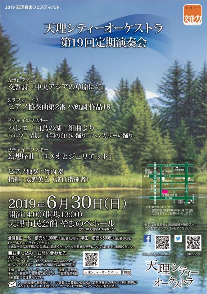 天理シティーオーケストラ 第19回定期演奏会