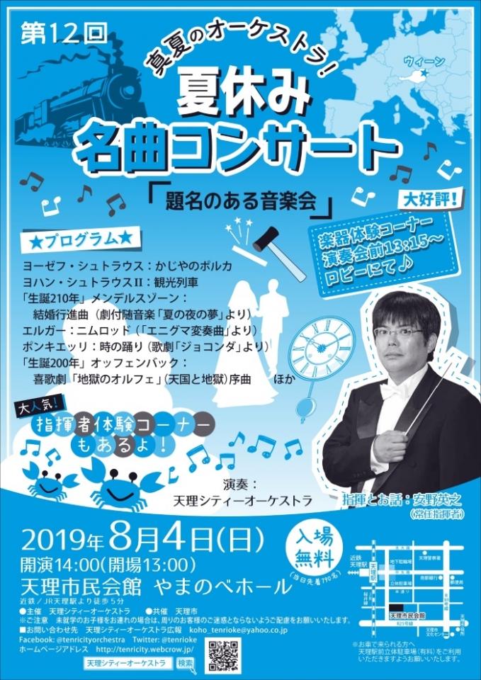 天理シティーオーケストラ 真夏のオーケストラ!夏休み名曲コンサート~題名のある音楽会~